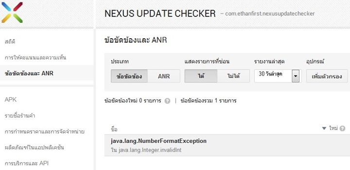 Android report bug - Android developer console ...